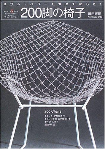 200脚の椅子―スワル・パワーをカタチにした! (ワールド・ムック (624))の詳細を見る