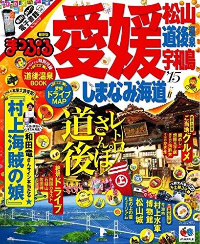 まっぷる 愛媛 松山・道後温泉 宇和島・しまなみ海道 '15 (まっぷるマガジン)