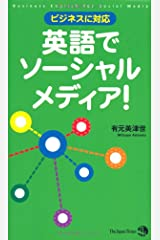 ビジネスに対応 英語でソーシャルメディア! 単行本(ソフトカバー)