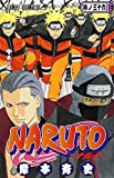 NARUTO -ナルト- 36 (ジャンプコミックス) 画像
