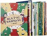 2012年版 岩崎書店えほん新刊セット-日本のえほん (全14)