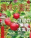 NHKテキスト趣味の園芸 2018年 11 月号 [雑誌]