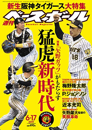 週刊ベースボール 2019年 6/17 号 特集:「矢野ガッツ」がもたらす 猛虎新時代