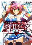 断罪乙女 3 (YA!コミックス)