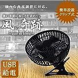 STARDUST 風の奇跡 扇風機 ファン 小型 クリップ 机 デスク 固定 角度 調節 挟む 風 暑い 仕事 USB パソコン PC (ホワイト) SD-HK-F2041-WH