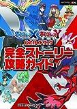 ポケットモンスター X・Y公式ガイドブック 完全ストーリー攻略ガイド