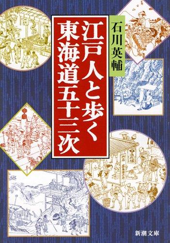 江戸人と歩く東海道五十三次 (新潮文庫)の詳細を見る