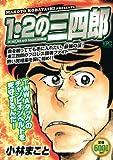 1・2の三四郎 TWWAタッグのチャンピオンベルトを死守するんだ! (講談社プラチナコミックス)