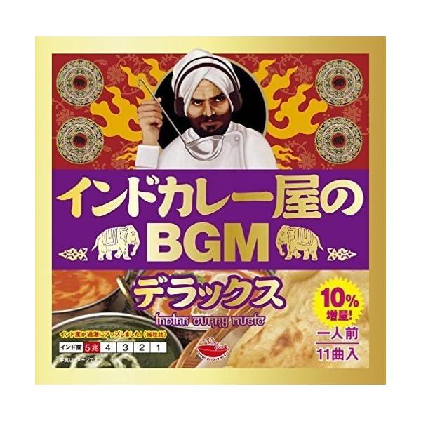 インドカレー屋のBGM デラックスの商品画像