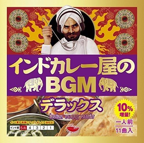 インドカレー屋のBGM デラックス - Various