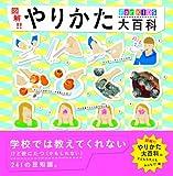 図解!! やりかた大百科 for KIDS -学校では教えてくれないけど役に立つ(かもしれない)豆知識-