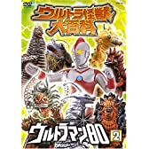 ウルトラ怪獣大百科15 ウルトラマン80 Vol.2 [DVD]