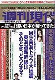 週刊現代2013年4月13日号 [雑誌][2013.4.1]