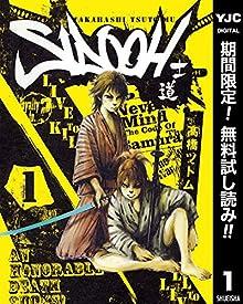 SIDOOH―士道―【期間限定無料】 1 (ヤングジャンプコミックスDIGITA...