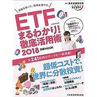 ETF(上場投資信託)まるわかり! 徹底活用術2018 (日経ムック)