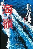 海嶺―神尾シリーズ〈6〉 (集英社文庫)