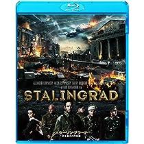 スターリングラード  史上最大の市街戦 [AmazonDVDコレクション] [Blu-ray]