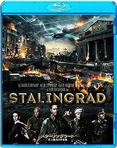 スターリングラード  史上最大の市街戦 [SPE BEST] [Blu-ray]