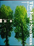 四季 (小学館CDブック クラシック・イン)