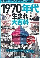 1970年代生まれ大百科 (別冊宝島 2367)
