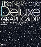 ネタ帳デラックス グラフィック&DTP (MdN books)