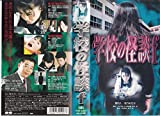 学校の怪談f [VHS]