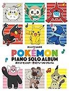 楽しいバイエル併用 ポケットモンスター/ピアノ・ソロ・アルバム