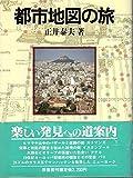 都市地図の旅
