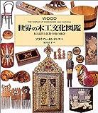 世界の木工文化図鑑―木と道具と民族の技の融合