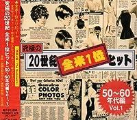 究極の20世紀全米1位ヒット 50~60年代編 Vol,1