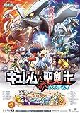 劇場版ポケットモンスター ベストウイッシュ キュレムVS聖剣士 ケルディオのアニメ画像