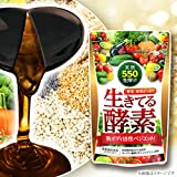 天然550生搾り! 野菜・果実どっさり生きてる酵素☆ 美ボディ活性ベジエット!