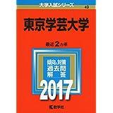 東京学芸大学 (2017年版大学入試シリーズ)