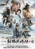 射雕英雄伝 レジェンド・オブ・ヒーロー DVD-BOXIII[DVD]