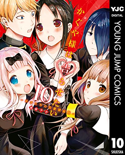 かぐや様は告らせたい~天才たちの恋愛頭脳戦~ 10 (ヤングジャンプコミックスDIGITAL) Kindle版