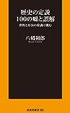 歴史の定説100の嘘と誤解【電子限定特典付き】 (扶桑社BOOKS新書)