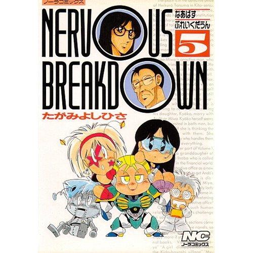 Nervous breakdown 5 (ノーラコミックス)の詳細を見る