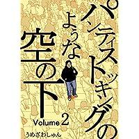 パンティストッキングのような空の下(分冊版) Vol.2
