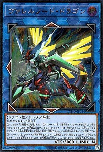 ヴァレルソード・ドラゴン アルティメットレア 遊戯王 サイバネティック・ホライゾン cyho-jp034