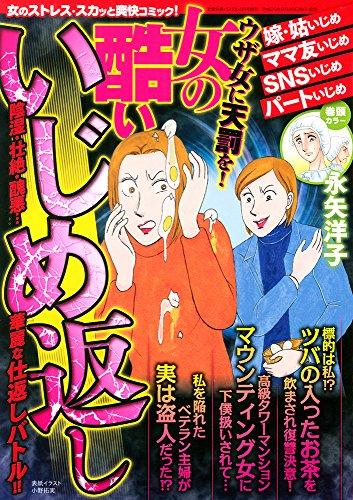 恋愛白書パステル 2017年 4月号増刊 ウザ女に天罰を! 女の酷いいじめ返しの詳細を見る