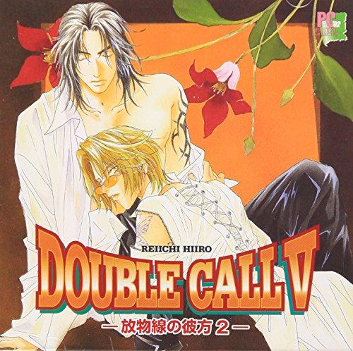 DOUBLE CALL5~放物線の彼方2~ / ドラマCD