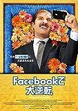 Facebookで大逆転 [DVD] 画像