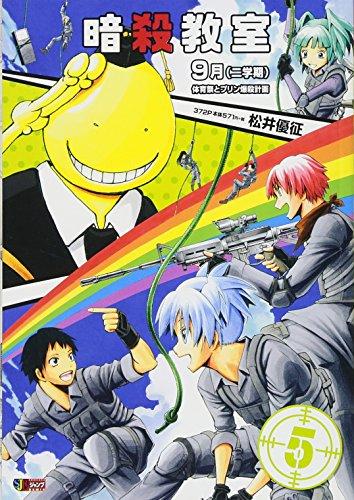 暗殺教室 5 9月(二学期)体育祭とプリン爆殺計画 (SHUEISHA JUMP REMIX)...