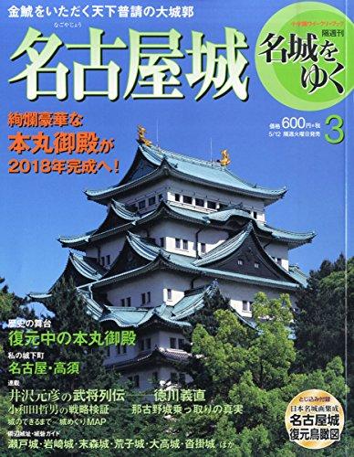 隔週刊マガジン 名城をゆく (3) 2015年 5/12 号 [雑誌]
