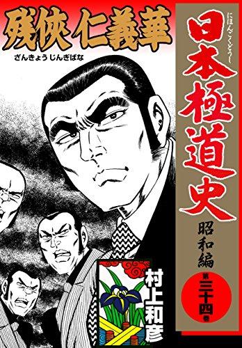 日本極道史~昭和編 34の詳細を見る
