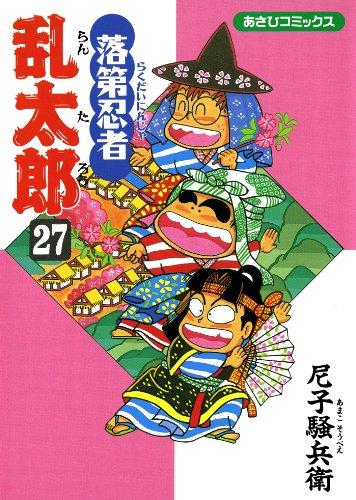 落第忍者乱太郎(27) (あさひコミックス)