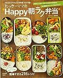 たっきーママの*Happy朝ラク弁当* (e-MOOK) 画像