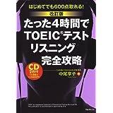 【改訂版】たった4時間でTOEICテストリスニング完全攻略