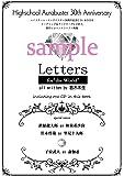 ハイスクール・オーラバスターCD+BOOK1 Letters-for the World-