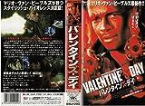 バレンタインズ・デイ(吹) [VHS]